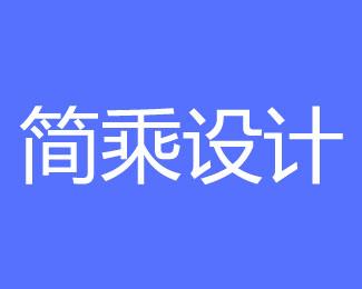 广州产品设计报价越低越好吗?